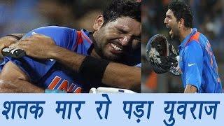 Yuvraj Singh cries after scoring 14th hundred , MS Dhoni controls Yuvi | वनइंडिया हिंदी