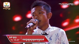 ??? ???? - ?????????????????????????? (Blind Audition Week 6 | The Voice Kids Cambodia Season 2)