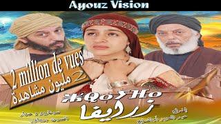 Zrayafa film tachlhit
