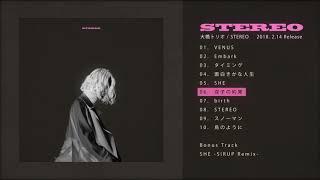 大橋トリオ - 新譜「STEREO」2018年2月14日発売予定 全曲試聴Trailerを公開 thm Music info Clip