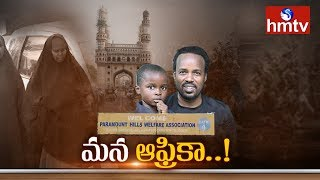 Mini Africa in Hyderabad | Special Story on Paramount Hill Colony | hmtv