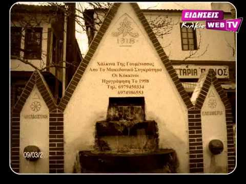 Χάλκινα Γουμενισσας CD 1998 - Eidisis.gr Web TV