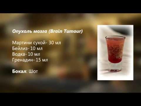 Шокирующий коктейль Опухоль мозга Brain Tumour рецепт от Cbar-PROJECT
