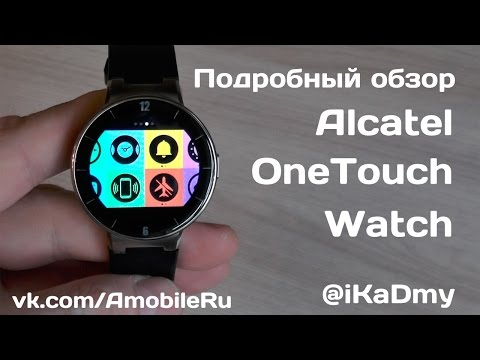 Обзор Alcatel OneTouch Watch
