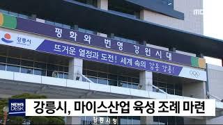토도)강릉, 마이스산업 육성 조례 만든다