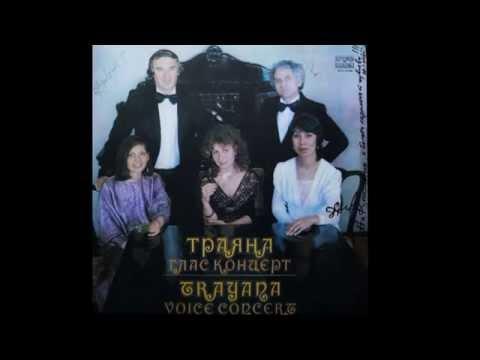 Trayana Vocal Group, Antoni Donchev, Stefka Onikian -