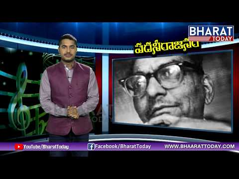 పదనీరాజనం | Few facts about Sri Sri | Bharat Today