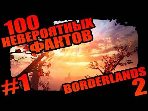Borderlands 2 | 100 Невероятных Фактов о Borderlands 2 - #1 Веселые Физики!