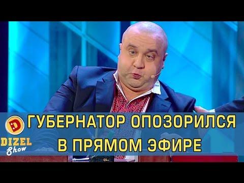 Тупой Губернатор опозорился в прямом эфире | Дизель Шоу