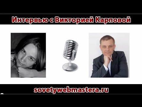 Интервью с Викторией Карповой (Евгений Вергус)