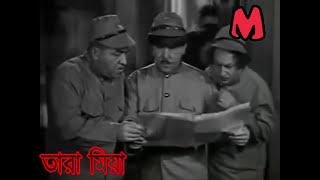 থ্রি স্টুজেস বাংলা বাংলা ফানি ভিডিও