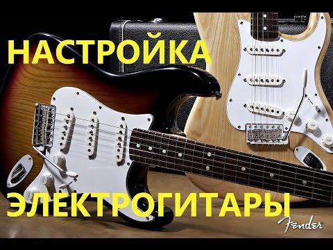 ПРАВИЛЬНАЯ НАСТРОЙКА МЕНЗУРЫ, ВЫСОТЫ СТРУН, АНКЕРА ГРИФА!!!