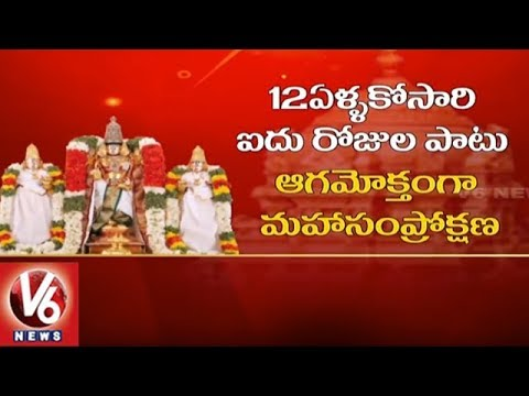 TTD Board To Hold Emergency Meeting Over Devotees Rush On Maha Samprokshanam | V6 News