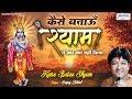 कैसे बताऊँ श्याम ने क्या क्या नहीं किया ( Superhit Popular Bhajan ) Sanjay Mittal New Song