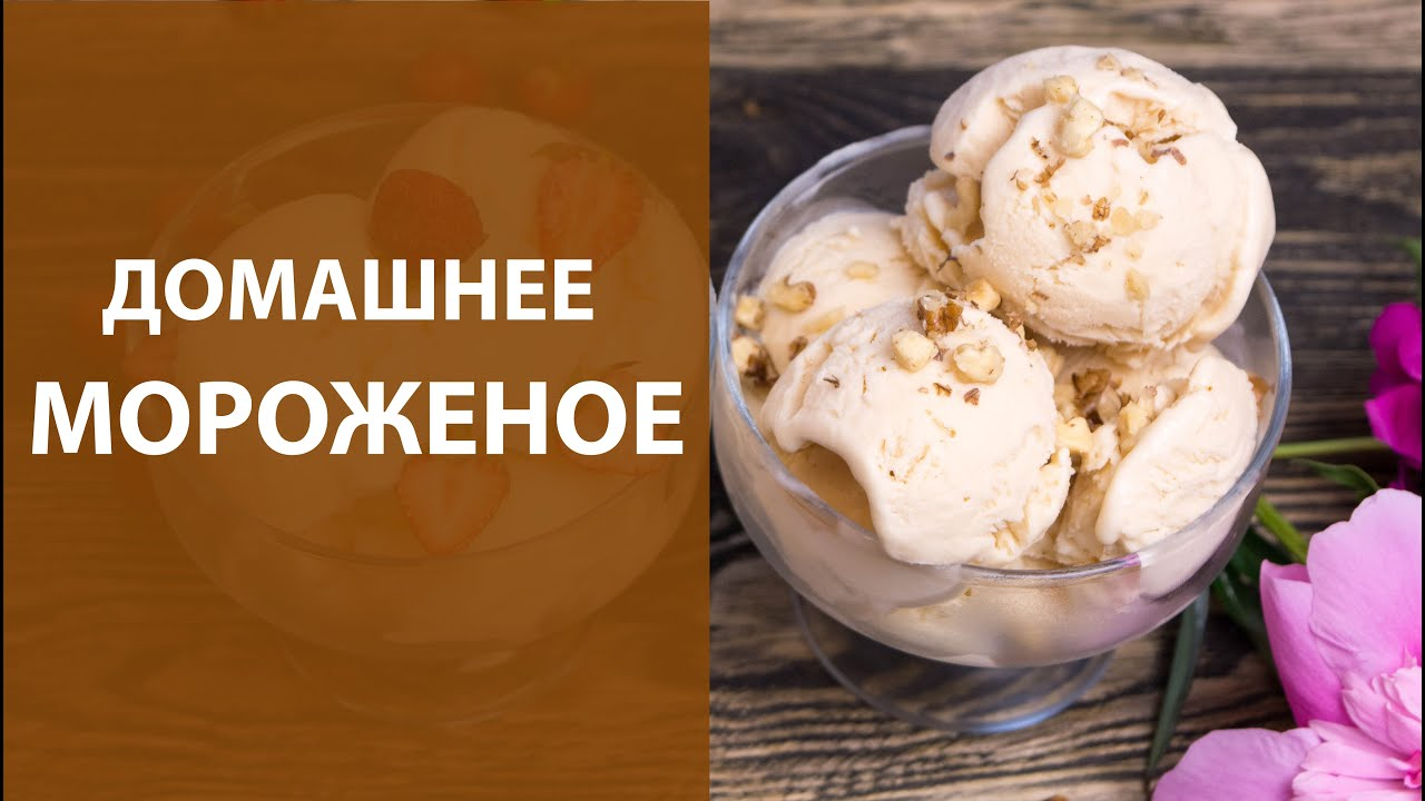 Легкое мороженое в домашних условиях рецепт