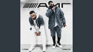 AMG (feat. L'One)