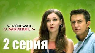 Как выйти замуж за миллионера - 2 серия / Сезон 1 / Сериал / HD 1080 / МАРС МЕДИЯ
