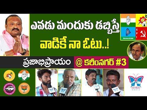 Public Pulse @ Karimnagar #3 | కరీంనగర్ ప్రజాభిప్రాయం | Who Is Next CM Of Telangana? 2018 Elections