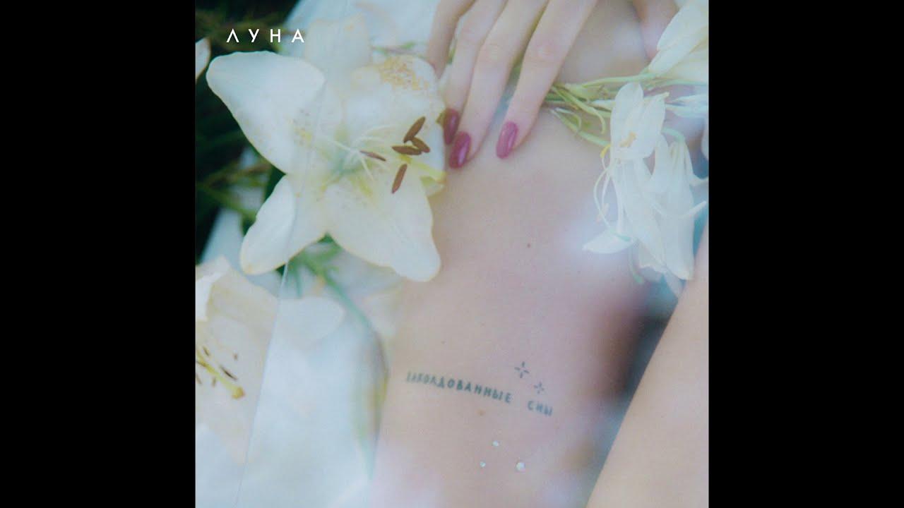 ЛУНА- Заколдованные сны (Full Album)