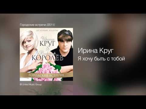 Ирина Круг - Я хочу быть с тобой - Городские встречи /2011/