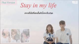 [Thai Ver.] NCT (แทอิล,แทยง,โดยอง) - Stay In My Life (School 2017 OST)
