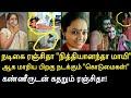 """நடிகை ரஞ்சிதாவுக்கு """"ஆசிரமத்தில்"""" நடக்கும் """"கொடுமைகள்!"""" Actress Ranjitha latest news. thumbnail"""