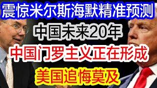 震惊!米尔斯海默精准预测中国未来20年, 门罗主义正在形成,美国追悔莫及!
