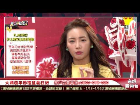 【完娛購物台】大潤發年節禮盒瘋狂送
