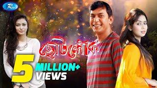 Chotolok | Telefilm | Chanchal | Nabila | Bhabna | Telefilm 2018 | Rtv