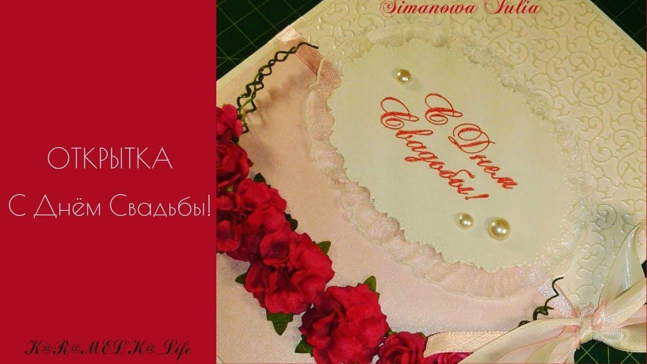Открытки на свадьбу  видео 188