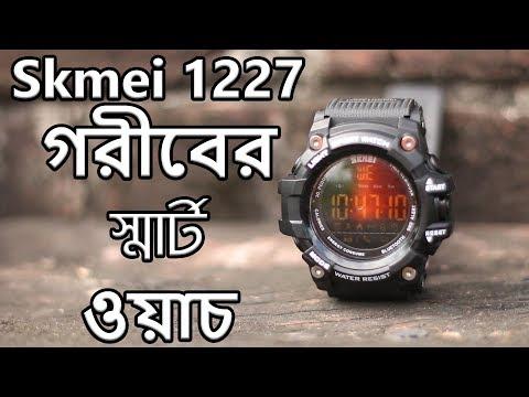 Skmei 1227 Smartwatch Review | Best Budget Bluetooth Smartwatch (Bangla)