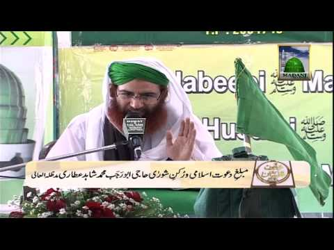 Islamic Bayan In Urdu - Haya Ki Batein - Haji Shahid Attari video