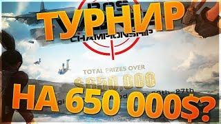 МОБИЛЬНЫЙ PUBG!! КАК ПОПАСТЬ НА МИРОВОЙ ТУРНИР И ПРИЗОВОЙ ФОНД 650.000$!! - Rules of Survival