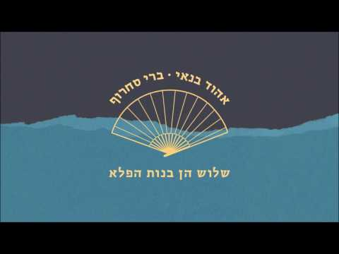 אהוד בנאי • ברי סחרוף • שלוש הן בנות הפלא // Ehud Banai • Berry Sakharof • Shalosh Hen Bnot HaPele