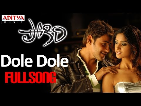 Dole dole Full Song ll Pokiri Movie ll Mahesh Babu Iliyana
