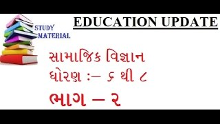SOCIAL SCIENCE STD 6 TO 8 QUESTIONS PART 2    COMPETITIVE EXAM MATERIAL