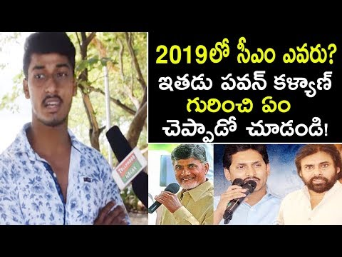 Who Is Next CM Of Andhra Pradesh | Public Talk On AP Elections 2019 | Tollywood Nagar