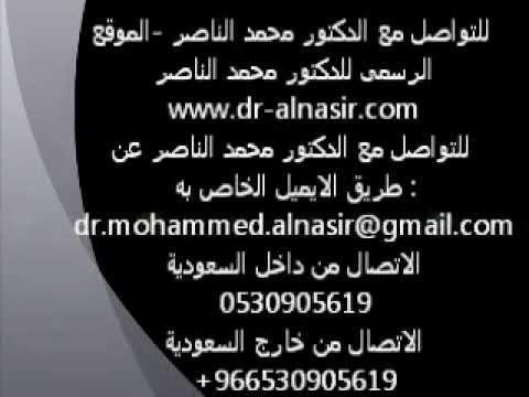 د  محمد الناصر للتواصل