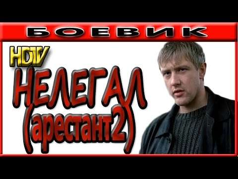 (НЕЛЕГАЛ 2017), криминальный фильм новые русские боевики 2017