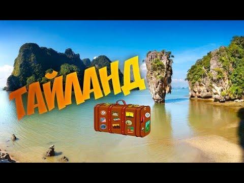 Тайланд ✅ Собираем чемодан 1- серия