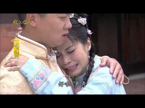 台劇-戲說台灣-雄牛鬥崁穴-EP 05