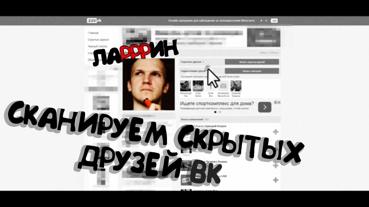 Как скрыть фото на аве вконтакте