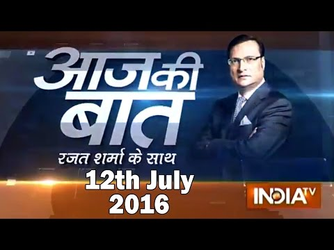 Aaj Ki Baat with Rajat Sharma | 12th July, 2016 ( Part 2 ) - India TV