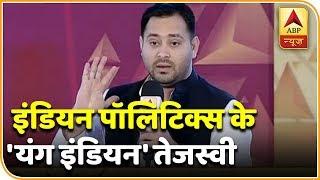 FULL: PM Modi Won't Get A Second Time, says Tejashwi Yadav | ABP News