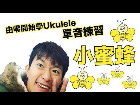 [Ukulele 基礎教學] Lv 1 - 3 更多的ukulele單音練習