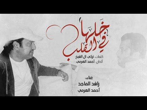 download lagu راشد الماجد و أحمد ا� gratis