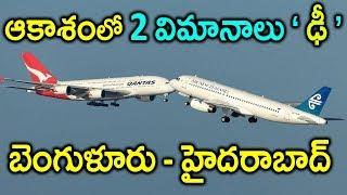 డీకొన్న బెంగుళూరు - హైదరాబాద్ విమానాలు Two Indigo Planes Crashes   2 Planes Seconds Away From Crash