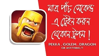 Train any  troops in 5 second ! (bangla) clash of clans