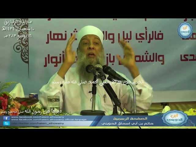 المحاضرة النارية الرائعة للدفاع عن رسول الله - الشيخ أبو إسحاق الحويني - الزقازيق - 18/ 6/ 2013