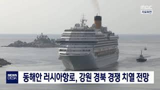 도권]동해안 러시아항로, 강원 경북 경쟁치열 전망